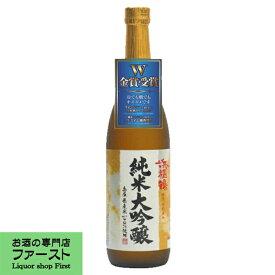 「最高金賞受賞」 浜福鶴 純米大吟醸 精米歩合45% 720ml(3)