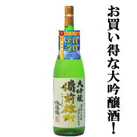 「ワイングラス日本酒アワード最高金賞」 浜福鶴 備前雄町 大吟醸 精米歩合50% 1800ml(3)