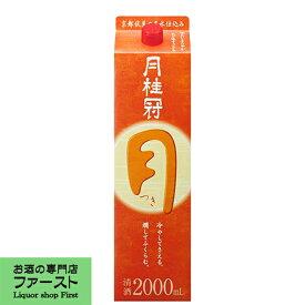 月桂冠 定番酒 つき パック 2000ml(1)(●4)