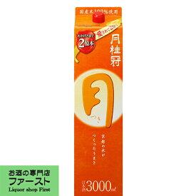 月桂冠 定番酒 つき パック 3000ml(1)(●4)