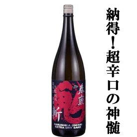 春鹿 生もと純米 超辛口原酒 鬼斬 1800ml(1)