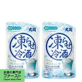 大関 凍らせ冷酒 パウチ 150ml(1ケース/12本入り)(4)