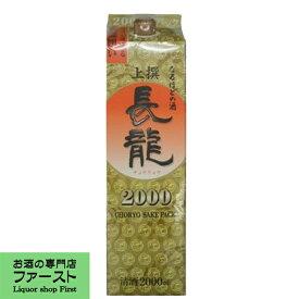長龍 上撰 2000mlパック(2L)(1)