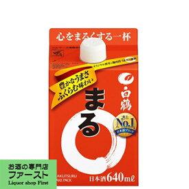 白鶴 サケパック まる 640ml(1)