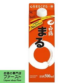 白鶴 サケパック まる スリム 500ml(1ケース/12本入り)(1)