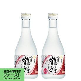 白鶴 鶴姫 吟醸 特撰 300ml(1ケース/12本入り)(1)(●4)