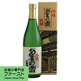 【太閤豊臣秀吉が愛飲した大阪の銘酒!】 天野酒 吟醸 吉祥 720ml(4)