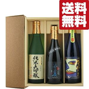 【送料無料・日本酒 ギフトセット】日本酒の最高級ランクを味わう!純米大吟醸 720ml 3本飲み比べセット(北海道・沖縄は送料+980円)