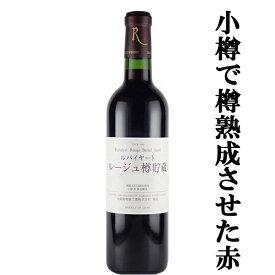 丸藤葡萄酒 ルバイヤート ルージュ 樽貯蔵 赤 720ml(1-W417)