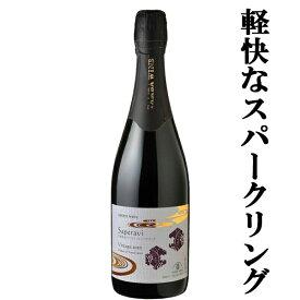 丹波ワイン 京都産スパークリング Saperavi(京都産サペラヴィ) 泡赤 750ml(1-703)