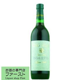 カタシモワイナリー キングセルビー 河内醸造ワイン 赤 720ml(1-713)