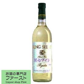 カタシモワイナリー キングセルビー 河内醸造ワイン 白 720ml(1-W714)