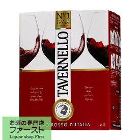 カヴィロ タヴェルネッロ ロッソ イタリア 赤 3000ml(3L)(BIB・バッグインボックス・パック)(3)