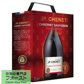 JP シェネ カベルネソーヴィニヨン 赤 2000ml(BIB・バッグインボックス・紙パック)(正規輸入品)(3)