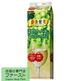 サントリー 彩食健美 白 やや甘口 1800ml紙パック(3)