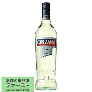 チンザノ ベルモット ビアンコ 15度 750ml(正規輸入品)(3)
