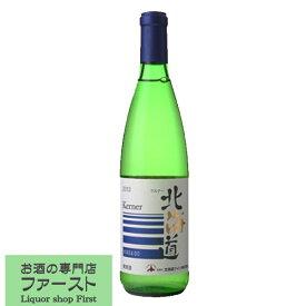 「日本ワインコンクール受賞」 北海道ワイン 北海道ケルナー 白 720ml(1-W140)