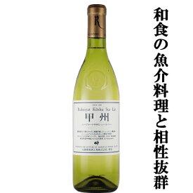 【日本ワインコンクール受賞!】 丸藤葡萄酒 ルバイヤート 甲州シュールリー 白 720ml(1-W415)