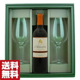【送料無料・風呂敷包装無料】 ペルル ワイングラス2脚&フランス・ボルドー 赤ワイン 750ml ギフトセット(赤ワイン)
