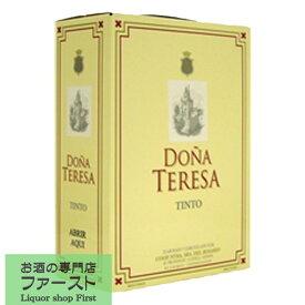ドーニャ・テレサ ティント BIB バッグインボックス 赤 3000ml(3L)(1-H2816)(パック)
