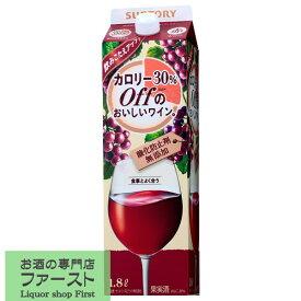 サントリー カロリー30%offのおいしいワイン。 酸化防止剤無添加 赤 1800ml紙パック(3)