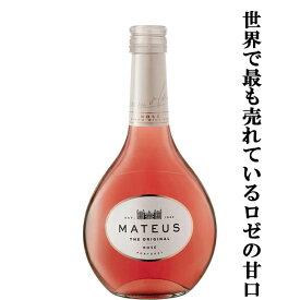 マテウス ロゼ 微発泡 ベビー 泡ロゼ 187ml(正規輸入品)(3)(スクリューキャップ)