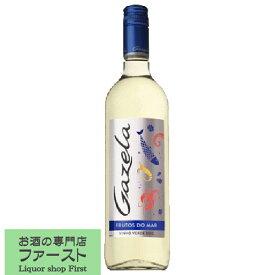 ガゼラ ポルトガル スパークリングワイン 微発泡 泡白 750ml(3)(スクリューキャップ)