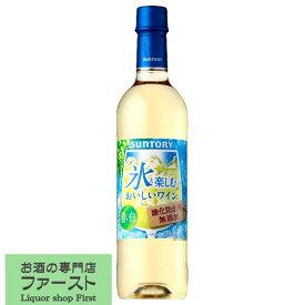 「夏季限定7/5発売」 サントリー 氷と楽しむ 酸化防止剤無添加のおいしいワイン。 濃い白 720ml(3)