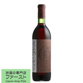 中央葡萄酒 グレイス 周五郎のヴァン 赤 甘口 720ml(1-W428)