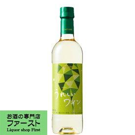 サッポロ ポレール うれしいワイン 白 720ml(1)