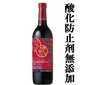 サッポロ うれしいワイン 酸化防止剤無添加 ポリフェノールリッチ 有機プレミアム 赤 720ml(1)