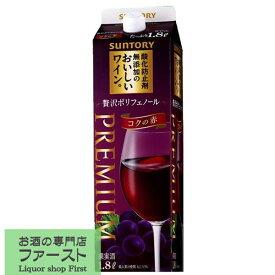 サントリー 酸化防止剤無添加のおいしいワイン。 贅沢ポリフェノール 1800ml紙パック(3)
