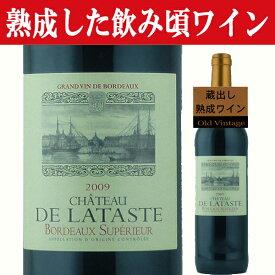 「入荷しました!飲み頃熟成ワイン!」 シャトー ド・ラタスト 2010 赤 750ml(11)