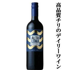 ウンドラーガ アルタ・ロマ メルロー 赤 750ml(正規輸入品)(10-3143)