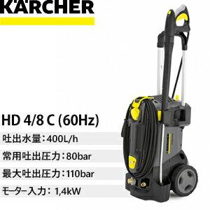 ケルヒャー 業務用高圧洗浄機 HD4/8C 60Hz  西日本用  単相100V [配送制限商品]【在庫有り】