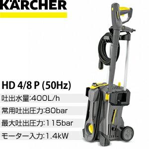 ケルヒャー業務用高圧洗浄機HD4/8P50Hz東日本用単相100V【在庫有り】【あす楽】
