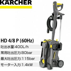 ケルヒャー 業務用高圧洗浄機 HD4/8P 60Hz  西日本用  単相100V【在庫有り】【あす楽】