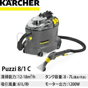 ケルヒャー 業務用カーペットリンスクリーナー Puzzi8/1C【在庫有り】【あす楽】