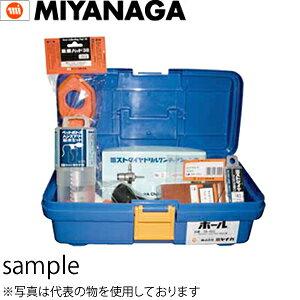 ミヤナガ 湿式ミストダイヤドリル ネジタイプ BOXキット φ8.0×50mm (DM08050BOX)