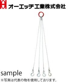OH(オーエッチ工業) 4点吊りワイヤースリング φ12mm 4W12-15 ワイヤー長さ:1.5m 最大使用荷重:3,000kg【在庫有り】