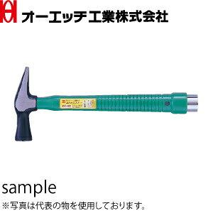 OH(オーエッチ工業) グリーン電工レンチハンマー(PC樹脂柄) DPC-17 ショートタイプ 頭形状:先切 ソケット:17mm/ソケット長15mm
