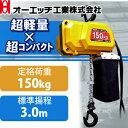OH(オーエッチ工業) 電動チェンブロック 100V電気チェーンホイスト DCH-150-3M 150kg 3.0m【在庫有り】【あす楽】