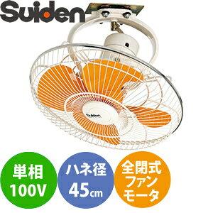 スイデン(Suiden) 強力工場扇 ロータリータイプ SF-45MRV-1VP スイファンMRV 100V 45cmプラスチック羽根 全閉式