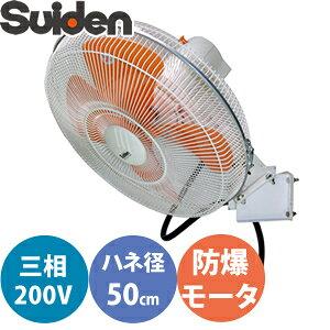 スイデン(Suiden) 強力工場扇 防爆タイプ SF-50D2-3A スイファンD2 3相200V 50cmアルミ羽根