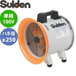 スイデン(Suiden) 送排風機 ポータブル型 SJF-250RS-1 ジェットスイファンSJF-RS 羽根径φ250 100V