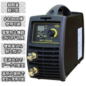 サンピース マイト工業製 インバーター直流溶接機 SPI-200D【在庫有り】【あす楽】