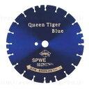サンピース ダイヤモンドカッター 湿式クイーンタイガーブルー SPWE-355【在庫有り】【あす楽】