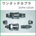 CHINA カプラナット付 20PN+20SNタイプ(エアーホース内径6mm用)【在庫有り】【あす楽】
