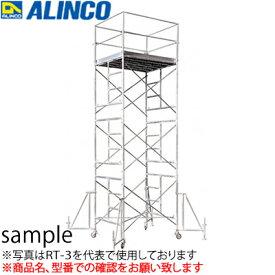ALINCO(アルインコ) 鋼製ローリングタワー RT-4(アームロック) 巾木・アウトリガー・Vピン付 [個人宅配送不可][送料別途お見積り]