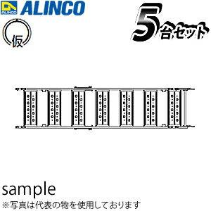 ALINCO(アルインコ)アルミ合金製法面昇降階段クリフステアー4SALKK145台セット(手摺別売)[個人宅配送不可]大型商品に付き納期・送料別途お見積り